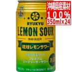 南都酒造所 琉球レモンサワーアルコール5度(泡盛+シークヮーサー)350ml×24缶 送料無料 チューハイ レモンサワー