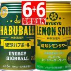 南都酒造所 琉球レモンサワー アルコール5度 350ml×6缶、琉球ハブボール アルコール6度 350ml×6缶 合計12缶  送料無料