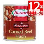 沖縄ホーメル コンビーフハッシュ 170g×12本 送料無料  Okinawa Homel コンビーフ缶詰