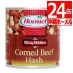 沖縄ホーメル コンビーフハッシュ 170g×24本 送料無料  Okinawa Homel コンビーフ缶詰