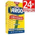 ARGO コーンスターチ 16oz 454g×24本[送料無料]グルテンフリー 100%純粋なトウモロコシでん粉 Argo Corn Starch Gluten free