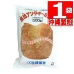 沖縄製粉 黒糖 サーターアンダギーミックス 500g×1袋  送料無料  黒糖アンダギーミックス アンダギーMIX