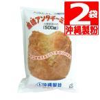 沖縄製粉 黒糖 サーターアンダギーミックス 500g×2袋  送料無料  黒糖アンダギーミックス アンダギーMIX