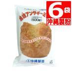 沖縄製粉 黒糖 サーターアンダギーミックス 500g×6袋  送料無料  黒糖アンダギーミックス アンダギーMIX