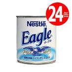 ネスレ イーグル 練乳(Condensed Milk) 385g×24本 送料無料  Nestle Eagle ワシミルク