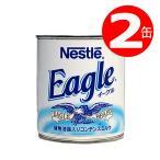 ネスレ イーグル 練乳(Condensed Milk) 385g×2本 送料無料  Nestle Eagle ワシミルク