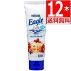 ネスレ イーグルソフト 練乳(Condensed Milk) 180g×12本 送料無料 ワシミルク 使いやすいチューブタイプ練乳