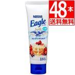 ネスレ イーグルソフト 練乳(Condensed Milk) 180g×48本 送料無料 ワシミルク 使いやすいチューブタイプ練乳