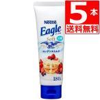 ネスレ イーグルソフト 練乳(Condensed Milk) 180g×5本 送料無料 ワシミルク 使いやすいチューブタイプ練乳