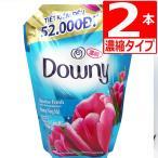 ダウニーサンライズ 柔軟剤 Downy Sunrise 2.3L詰替×2袋 送料無料  濃縮タイプ 衣料用柔軟剤
