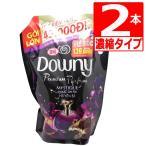 ダウニーミスティーク 柔軟剤 Downy Mistique 2.3L詰替×2袋 送料無料  濃縮タイプ 衣料用柔軟剤