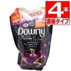 ダウニーミスティーク 柔軟剤 Downy Mistique 2.3L詰替×4袋 送料無料  濃縮タイプ 衣料用柔軟剤
