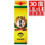 琉球泡盛 請福30度 紙パック1.8L×6本 送料無料