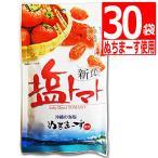 沖縄県産海水塩ぬちまーす仕上げ 塩トマト 110g×30袋 送料無料 ドライフルーツ