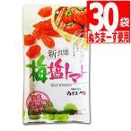 沖縄県産海水塩ぬちまーす仕上げ+紀州産梅 梅塩トマト 110g×30袋 送料無料