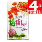 沖縄県産海水塩ぬちまーす仕上げ+紀州産梅 梅塩トマト 120g×4袋 送料無料