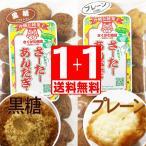 佐久川商店 サーターアンダギー 沖縄県産黒糖入り 黒糖味 一口サイズ15個入り、 プレーン味 一口サイズ15個入り  送料無料