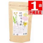 月桃茶 沖縄県産 琉球月桃葉 100% 30包入×1袋  送料無料