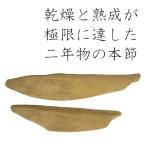 【原料】鹿児島産本枯本節二年物 -雄節・雌節 各1本セット-【二年物】