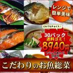(30パックセット:送料無料)10種類から選べる 市場の目利きがつくる美味しいお魚の総菜 手作り 一人用 真空パック