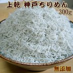 淡路産 上乾ちりめん 300g  *ほどよく乾燥したタイプです*  (ちりめんじゃこ)(チリメン)(しらす)(シラス)