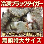 Shrimp - 甘プリ 無頭ブラックタイガーエビ(大きい13/15サイズ) 500g(バラ凍結)  生冷凍 無添加 えび 海老 冷凍