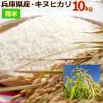 送料無料 2019新米 神戸の清水さんの新米100%!精米 兵庫県産キヌヒカリ 10kg