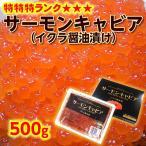 クラス最高のスリー特(特特特) サーモンキャビア(いくら醤油漬)500g マルヨ水産