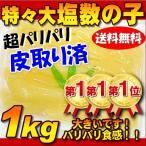 ゴールド特特特大サイズ 塩数の子1kg(薄皮なし・塩抜き要)