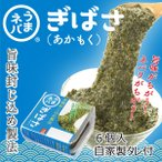 海草 - スーパーフード ギバサ(国産) <40g×2P> タレ付6個入り あかもく  アカモク 丸繁 無添加