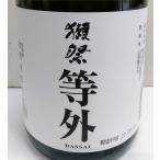 獺祭だっさい 等外 720ml 正規取扱店 定価販売 山口人気日本酒 旭酒造