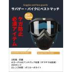 サバゲー フェイスガード マスク ゴーグル ヘルメット かっこいい ツーリング コスプレに(レンズ色 シルバーミラー)