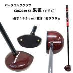 パークゴルフクラブ 朱雀(すざく) CQG-2040-55 Northway