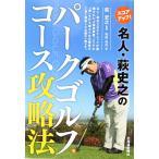 名人・萩史之のパークゴルフコース攻略法