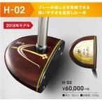 (ホンマ)パークゴルフクラブ H-02