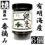 【有明海産一番摘み 焼海苔】健康一番 卓上 8切96枚入×6個(全型72枚分)