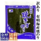 【訳あり】有明海産焼きずのり 全型100枚(10枚入×10袋) 【送料無料】