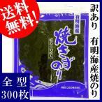 【訳あり】有明海産焼きずのり 全型300枚(10枚入×30袋) 【送料無料】