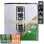 業務用焼海苔 全型100枚入 瀬戸内海産【送料無料】