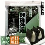 【送料無料】(訳あり)焼海苔 全型50枚入 瀬戸内海産【メール便にてお届け】