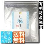 しおのり 有明海産海苔使用 全型7枚入×3袋【メール便にてお届け】
