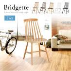 2脚セット Bridgette 北欧ヴィンテージ 無垢 ダイニングチェア 木製 北欧モダン アンティーク ナチュラル 2脚セット[d]