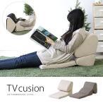 TV枕 なツイード地 テレビ枕 テレビクッション  ごろ寝枕 ごろ寝クッション ごろ寝マット フロアソファ 座いす おしゃれ 北欧 シンプル