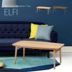 木製折りたたみこたつテーブル「ELFI エルフィ」な木製こたつ 省スペース 折り畳みコタツ ローテーブル ナチュラル 長方形 おしゃれ 北欧 シンプル