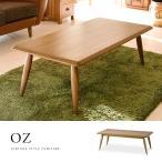 こたつ コタツ 長方形 木製 幅120cm×60cm 3人〜4人用  おしゃれ 北欧 シンプル
