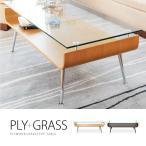 強化ガラスと曲げ木がスタイリッシュでおしゃれなローテーブル。
