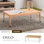 木製こたつテーブル OSLO オスロ 当店限定販売 天然木製 長方形こたつ 幅105cm