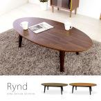 こたつ オーバル楕円テーブル 楕円形幅120cm 木製 ウォルナット コタツ ローテーブル  おしゃれ 北欧 シンプル
