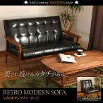 ソファ 二人掛け レトロモダン 2シーター 木製フレーム レザーソファ カリモク60 おしゃれ 北欧 シンプル