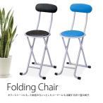 折り畳みチェア 折りたたみ椅子 カウンターチェア おしゃれ 北欧 シンプル